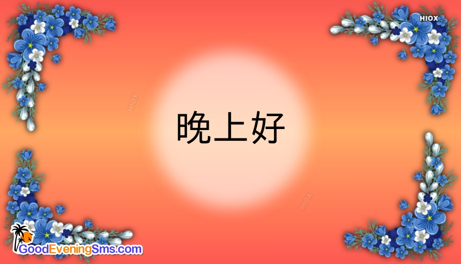 Good Evening In Chinese