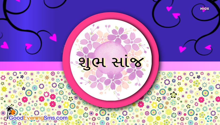 Good Evening SMS for Gujarati