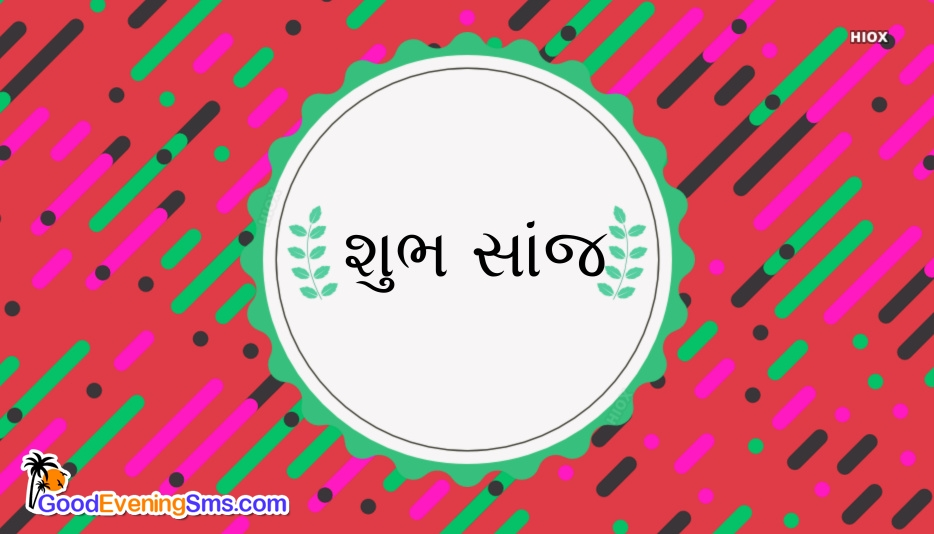 Good Evening Gujarati