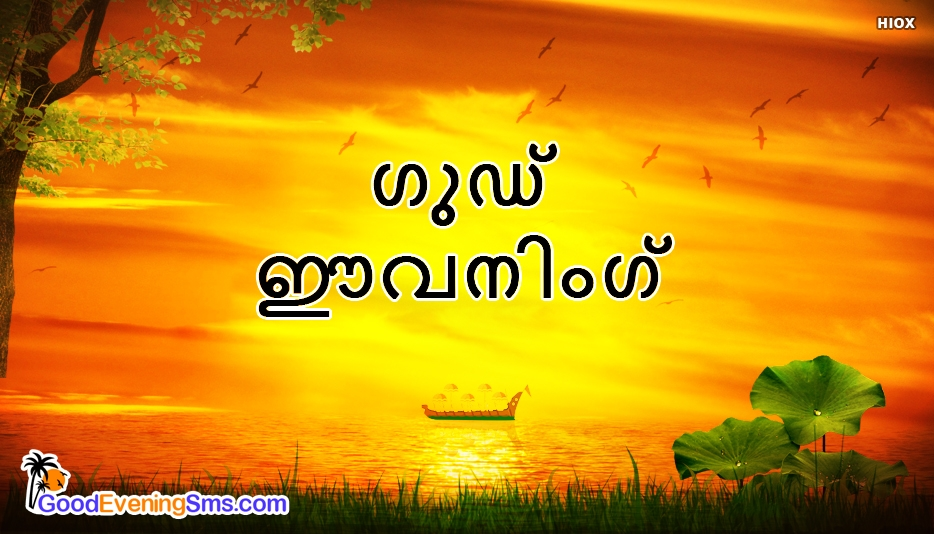 Good Evening SMS for Malayalam