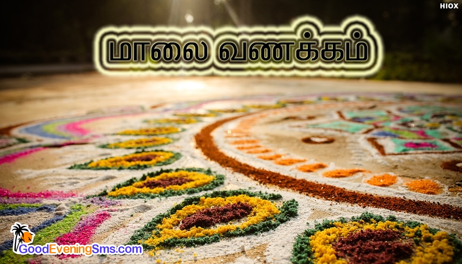 Good Evening Tamil SMS
