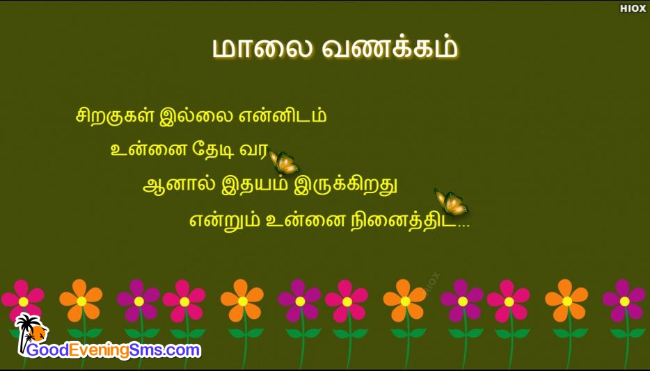 Good Evening Kavithai Tamil