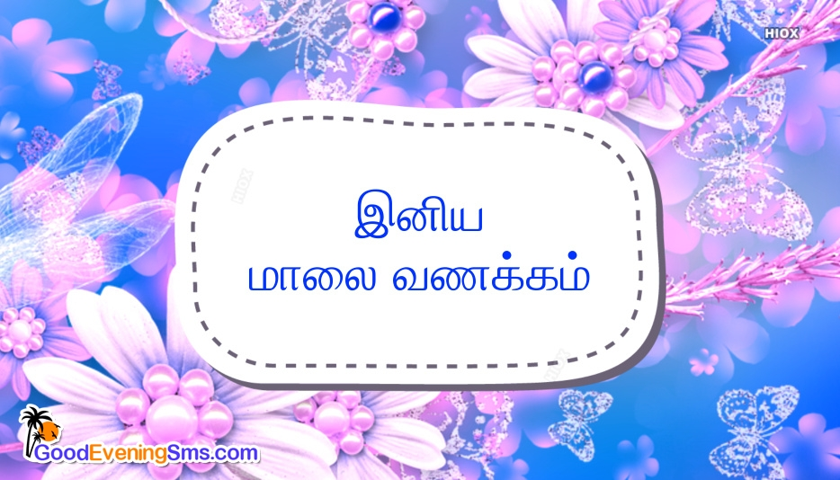 Good Evening Tamil Image Greetings