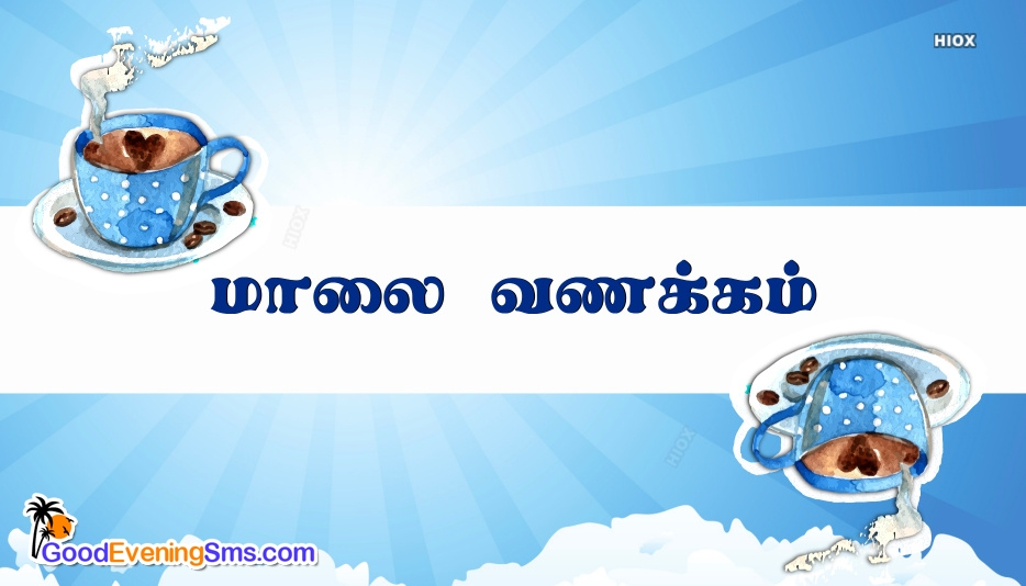 Good Evening Tamil Meaning