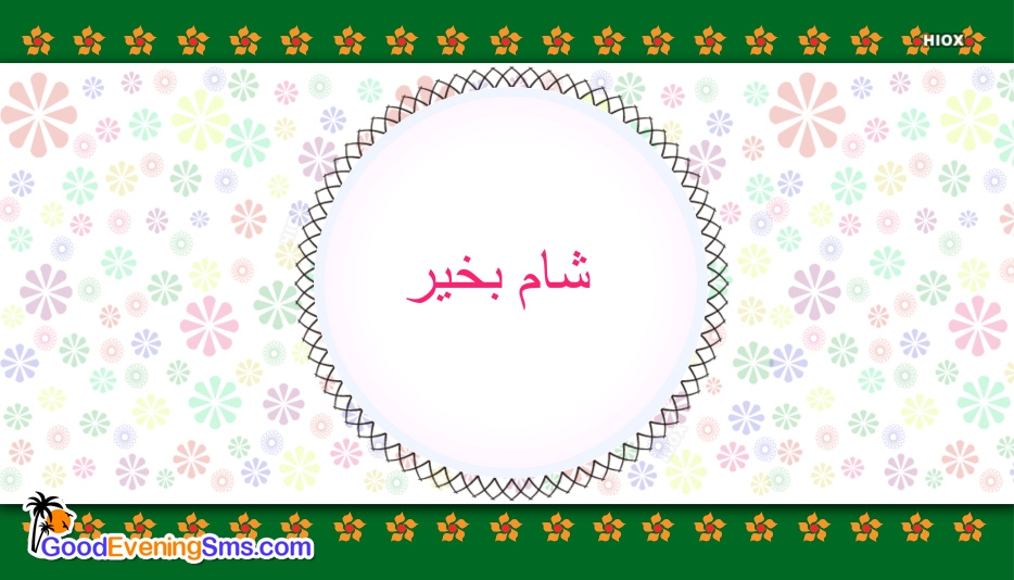 Good Evening SMS for Urdu