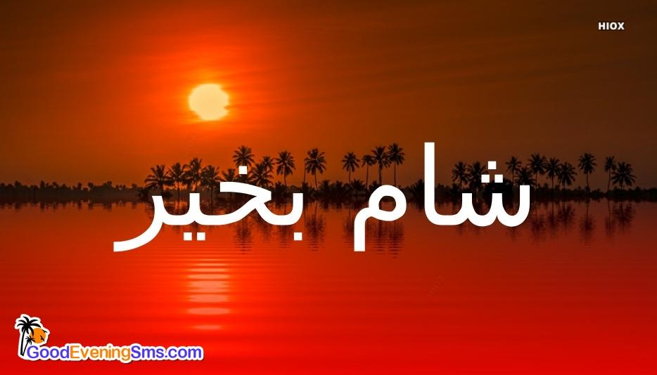 Good Evening SMS for Urdu