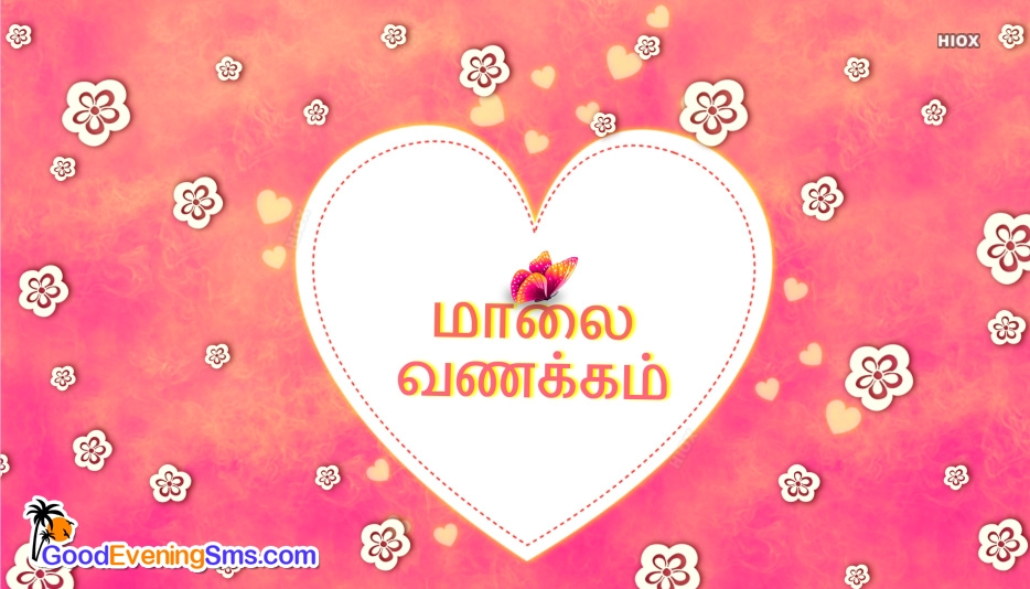 Good Evening Wishes In Tamil