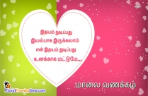 Good Evening Kathal Kavithai