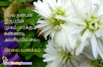 Good Evening Kavithai Sms