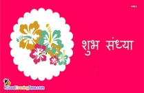 Good Evening Marathi