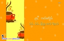 Good Evening Tamil Image