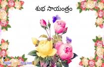 Good Evening Telugu
