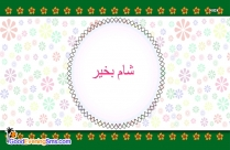 Good Evening Urdu Image