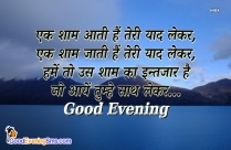 Good Evening Wishes In Hindi