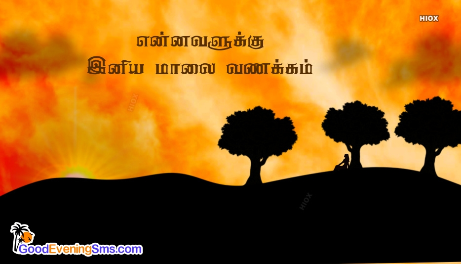 Good Evening In Tamil Images