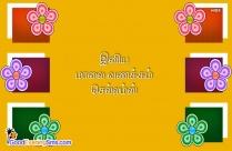 இனிய மாலை வணக்கம் செல்லம்ஸ்