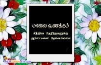 தமிழ் மாலை வணக்கம் கவிதை
